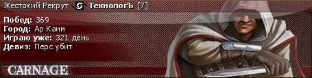 http://img.carnage.ru/i/userbar/1008341932.png